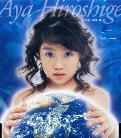 http://rakugakids.free.fr/JrStars/J-pop/AyaHiroshige.jpg