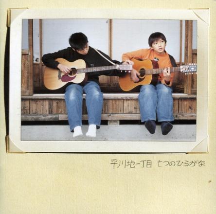 http://rakugakids.free.fr/JrStars/J-pop/Hirakawachi01.jpg
