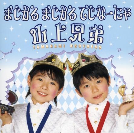 http://rakugakids.free.fr/JrStars/J-pop/YamagamiKyodai.jpg