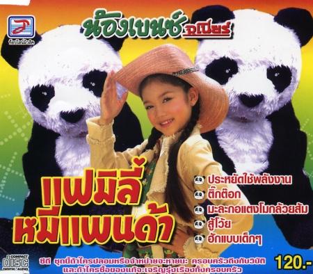 http://rakugakids.free.fr/JrStars/ThaiPop/NongBenzFamilyMheePanda.jpg