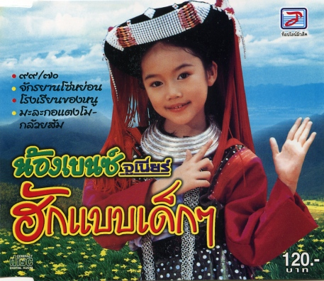 http://rakugakids.free.fr/JrStars/ThaiPop/NongBenzJuniorHukbab.jpg
