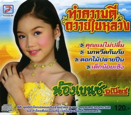 http://rakugakids.free.fr/JrStars/ThaiPop/NongBenzJuniorTumkwarm.jpg