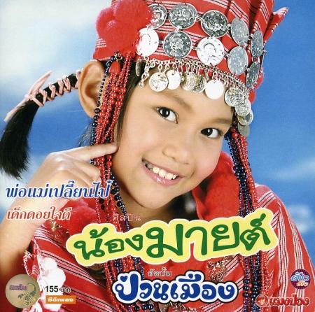 http://rakugakids.free.fr/JrStars/ThaiPop/NongMildGongSornLaanCD.jpg