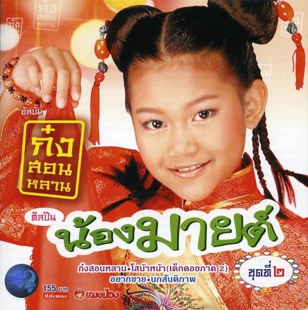 http://rakugakids.free.fr/JrStars/ThaiPop/NongMildPuanMuangCD.jpg