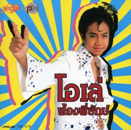 http://rakugakids.free.fr/JrStars/ThaiPop/OleCD.jpg
