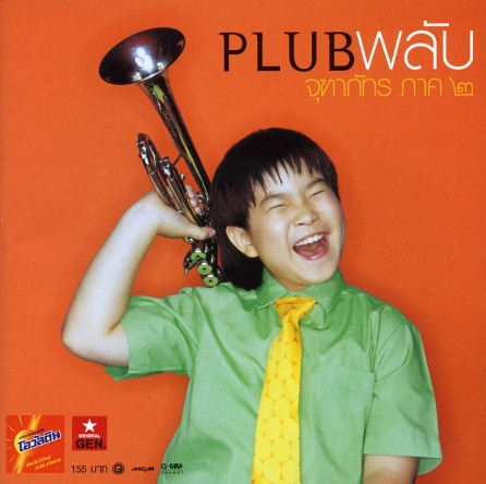 http://rakugakids.free.fr/JrStars/ThaiPop/Plub2.jpg