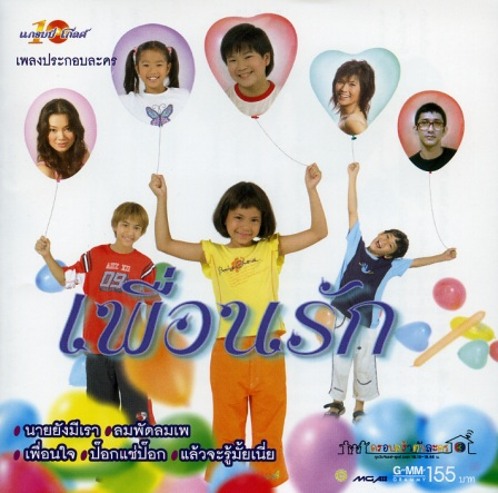 http://rakugakids.free.fr/JrStars/ThaiPop/PueanRuk.jpg