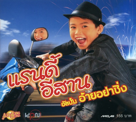 http://rakugakids.free.fr/JrStars/ThaiPop/RandyEsarn.jpg