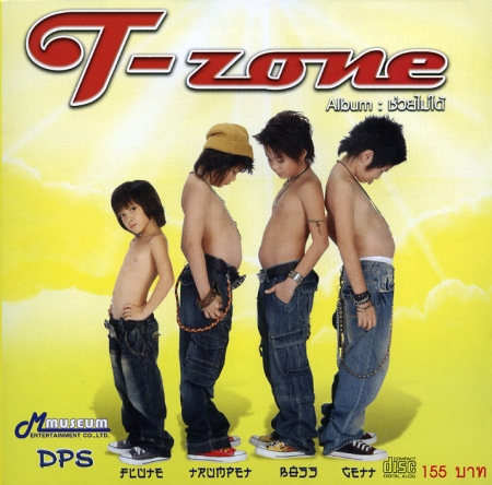 http://rakugakids.free.fr/JrStars/ThaiPop/T-zone.jpg